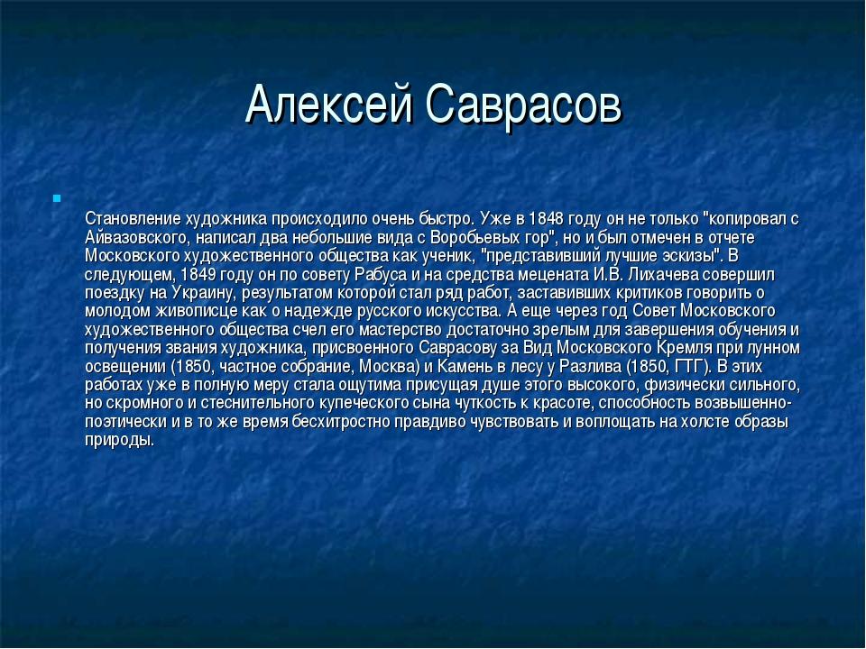Алексей Саврасов  Становление художника происходило очень быстро. Уже в 1848...