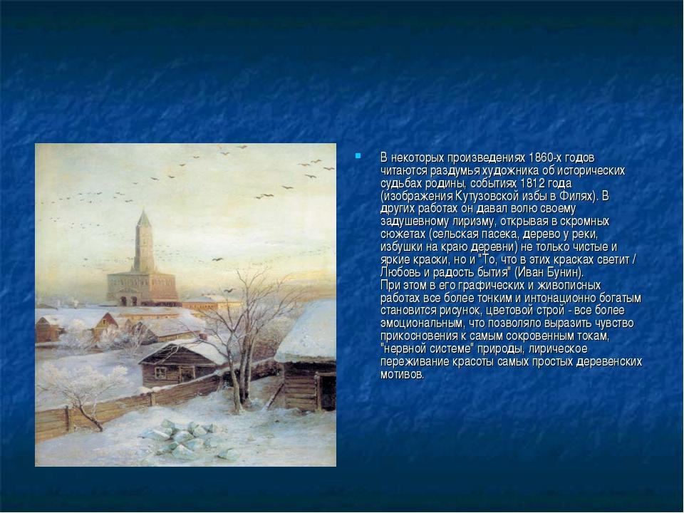 В некоторых произведениях 1860-х годов читаются раздумья художника об историч...