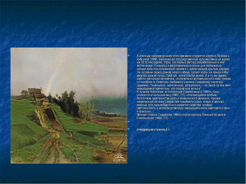 К этапным произведениям этого времени относится картина Пейзаж с избушкой (18...