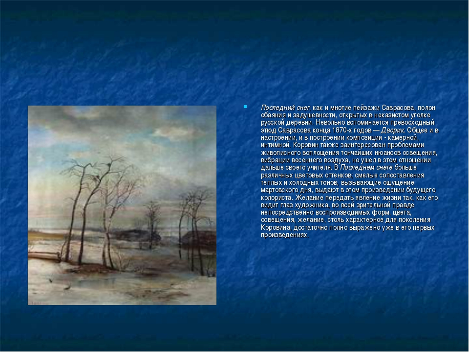 Последний снег, как и многие пейзажи Саврасова, полон обаяния и задушевности,...