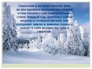 Сказочная и величественная зима во все времена вдохновляла поэтов и они писал