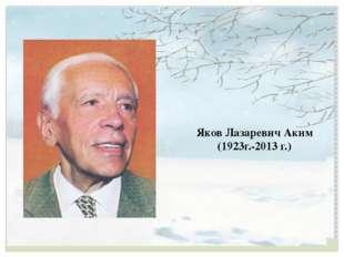 Яков Лазаревич Аким (1923г.-2013 г.)