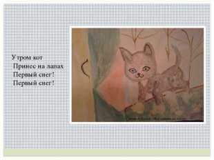 Степанов Фёдор «Кот принес на лапах» Утром кот  Принес на лапах  Первый сн