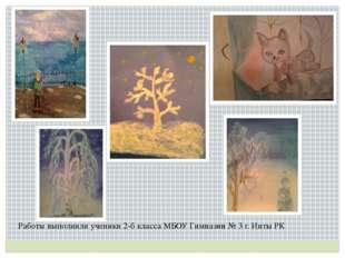 Работы выполнили ученики 2-б класса МБОУ Гимназии № 3 г. Инты РК