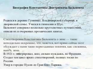 Биография Константина Дмитриевича Бальмонта Родился в деревне Гумнище, Влади