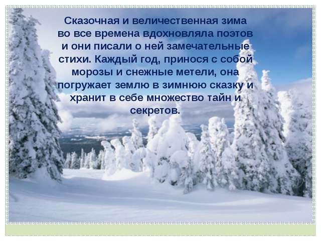 Сказочная и величественная зима во все времена вдохновляла поэтов и они писал...