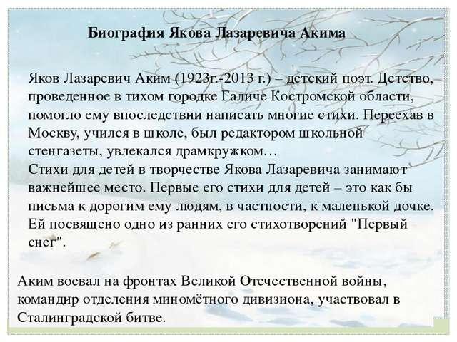 Яков Лазаревич Аким (1923г.-2013 г.) – детский поэт. Детство, проведенное в т...