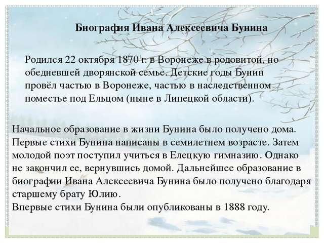 Биография Ивана Алексеевича Бунина Начальное образование в жизни Бунина было...