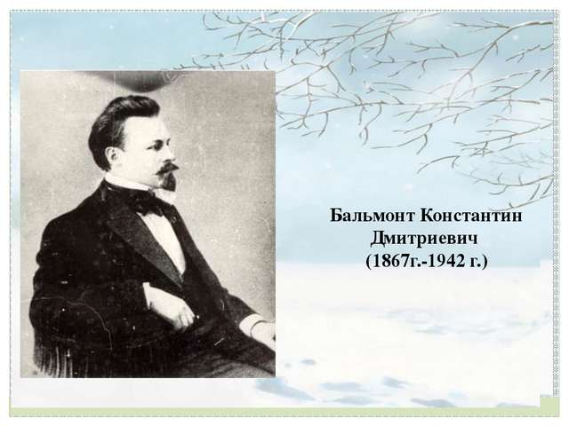 Бальмонт Константин Дмитриевич (1867г.-1942 г.)