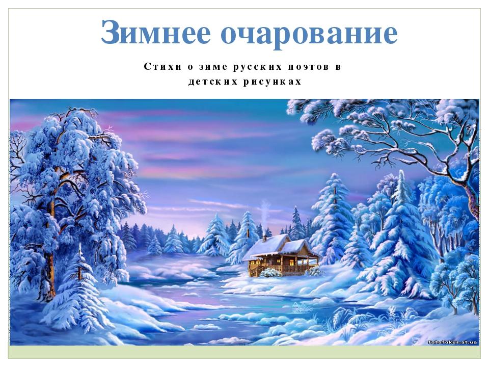 Стихи о зиме русских поэтов в детских рисунках Зимнее очарование