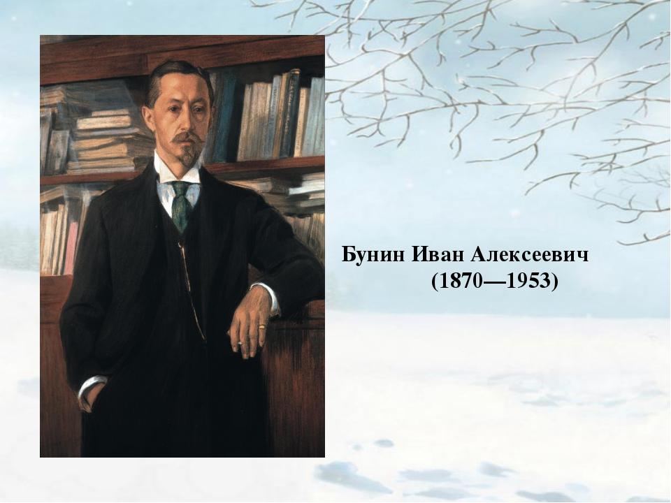 Бунин Иван Алексеевич (1870—1953)