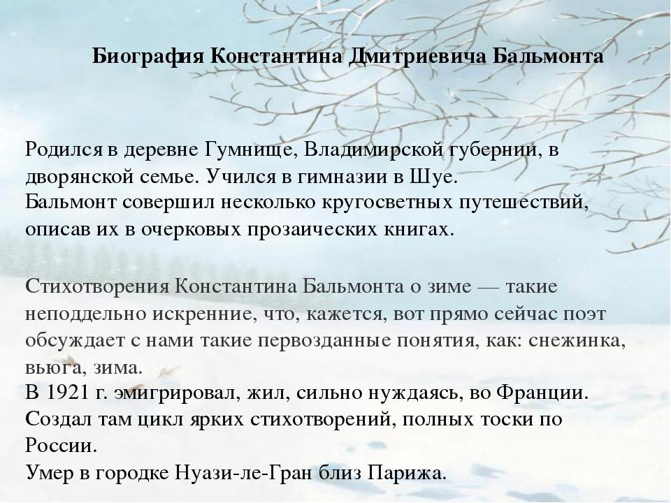 Биография Константина Дмитриевича Бальмонта Родился в деревне Гумнище, Влади...