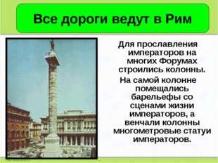 Для прославления императоров на многих Форумах строились колонны. На самой ко