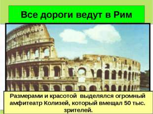 Все дороги ведут в Рим Размерами и красотой выделялся огромный амфитеатр Коли