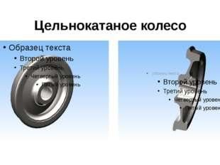Цельнокатаное колесо