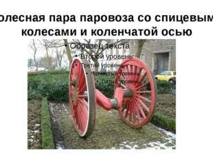 Колесная пара паровоза со спицевыми колесами и коленчатой осью