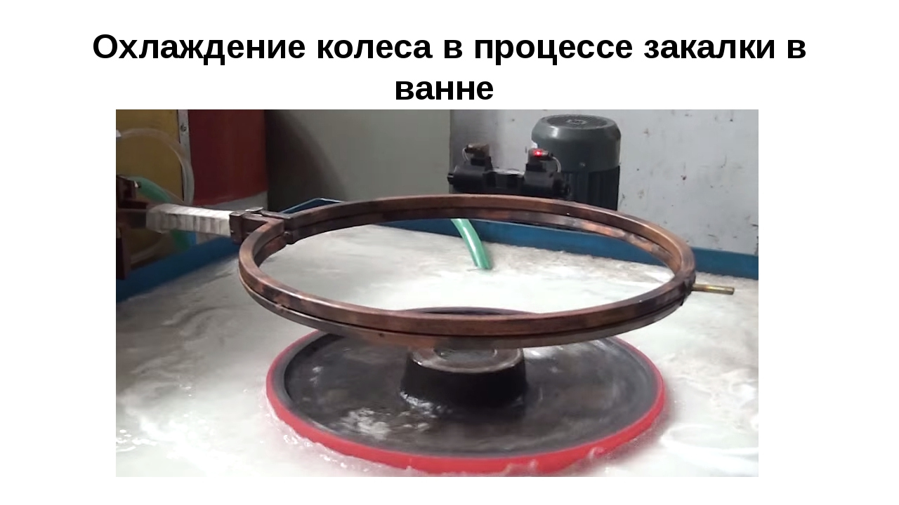 Охлаждение колеса в процессе закалки в ванне