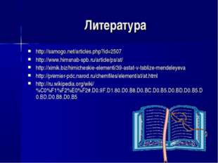 Литература http://samogo.net/articles.php?id=2507 http://www.himsnab-spb.ru/a