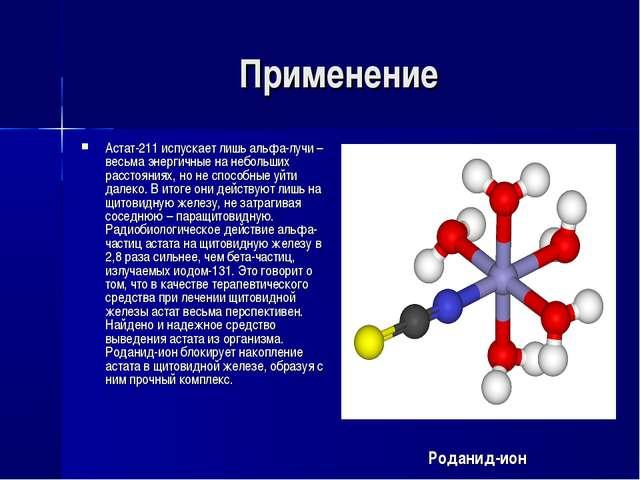 Применение Астат-211 испускает лишь альфа-лучи – весьма энергичные на небольш...