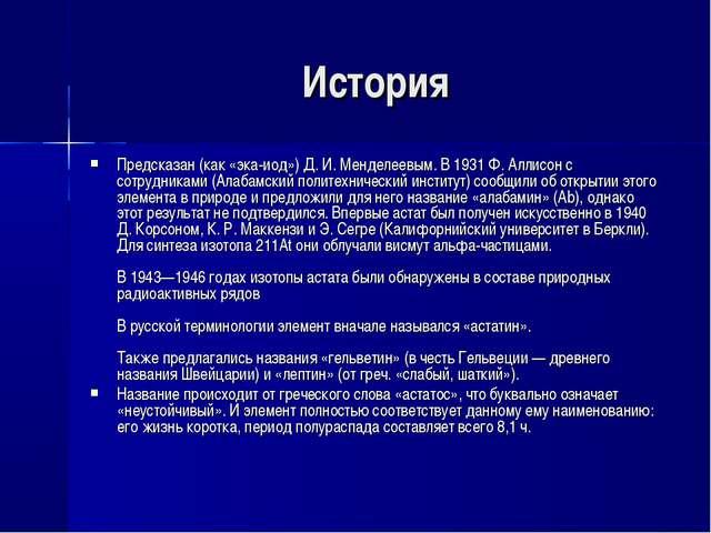 История Предсказан (как «эка-иод») Д. И. Менделеевым. В 1931 Ф. Аллисон с сот...