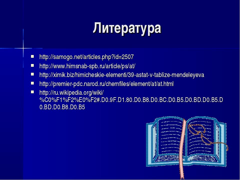 Литература http://samogo.net/articles.php?id=2507 http://www.himsnab-spb.ru/a...