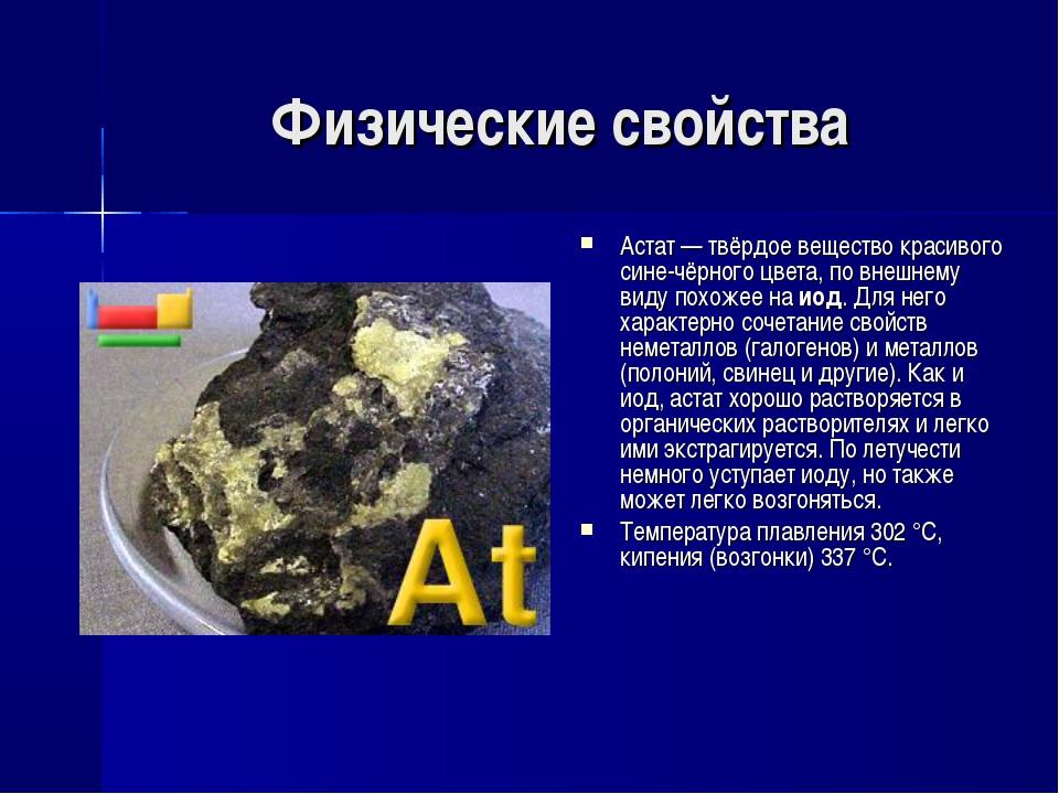 Физические свойства Астат — твёрдое вещество красивого сине-чёрного цвета, по...