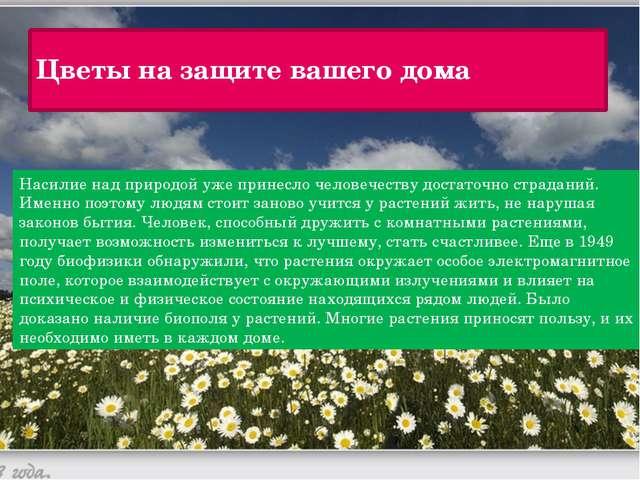 Цветы на защите вашего дома Насилие над природой уже принесло человечеству до...
