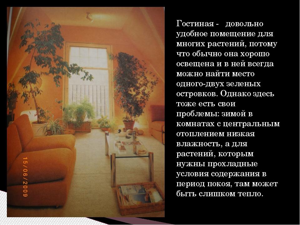Гостиная - довольно удобное помещение для многих растений, потому что обычно...