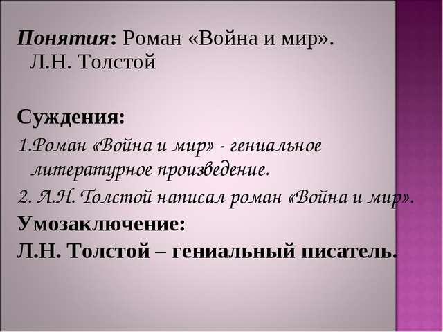 Понятия: Роман «Война и мир». Л.Н. Толстой Суждения: 1.Роман «Война и мир» -...