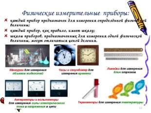 Физические измерительные приборы: каждый прибор предназначен для измерения оп