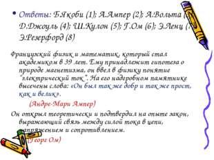 Ответы: Б.Якоби (1); А.Ампер (2); А.Вольта (3); Д.Джоуль (4); Ш.Кулон (5); Г.