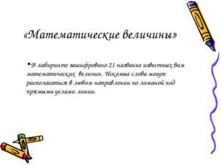 «Математические величины» В лабиринте зашифровано 21 название известных вам м