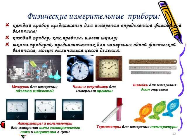 Физические измерительные приборы: каждый прибор предназначен для измерения оп...