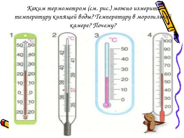 снижению можно ли измерить температуру воды электронным градусником днях
