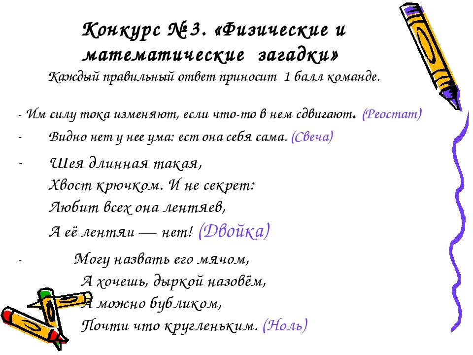 Конкурс № 3. «Физические и математические загадки» Каждый правильный ответ пр...
