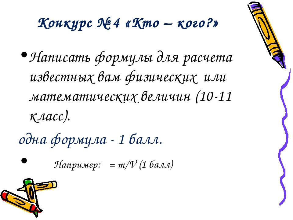 Конкурс № 4 «Кто – кого?» Написать формулы для расчета известных вам физическ...