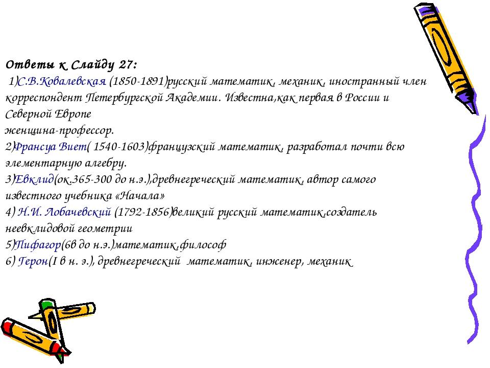 Ответы к Слайду 27: 1)С.В.Ковалевская (1850-1891)русский математик, механик,...