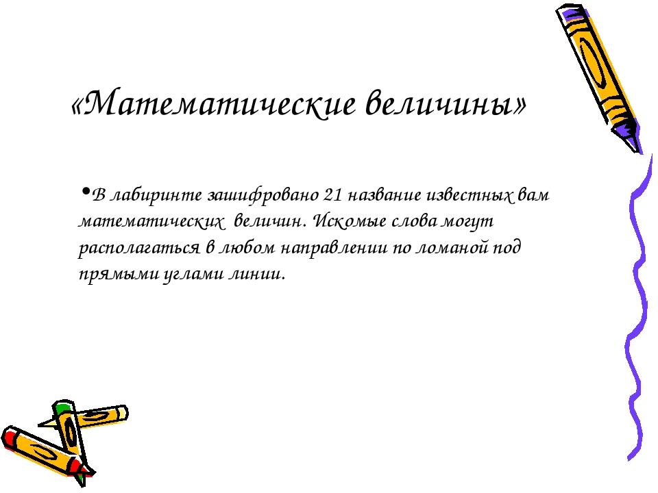 «Математические величины» В лабиринте зашифровано 21 название известных вам м...