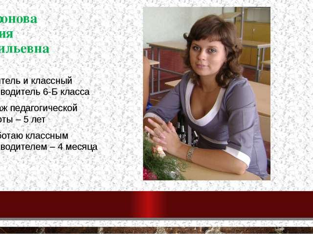 Чефонова Юлия Васильевна Учитель и классный руководитель 6-Б класса Стаж педа...
