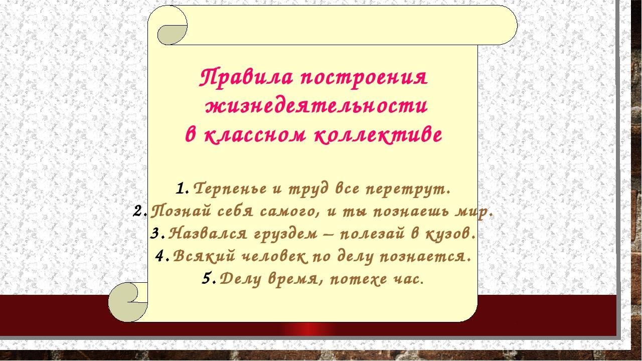 Правила построения жизнедеятельности в классном коллективе Терпенье и труд вс...