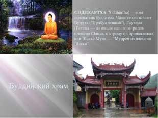 СИДДХАРТХА [Siddhārtha] — имя основатель буддизма. Чаще его называют Буддха (