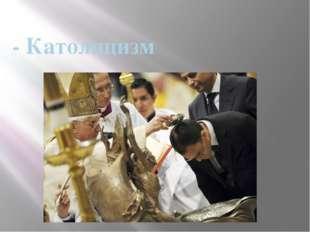 - Католицизм
