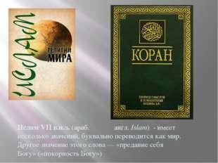 Ислам VII в.н.э. (араб. الإسلام англ. Islam) - имеет несколько значений, б