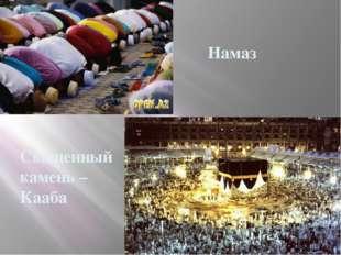 Намаз Священный камень – Кааба