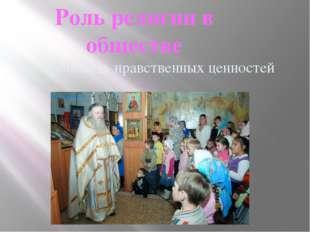 Роль религии в обществе - Проповедь нравственных ценностей