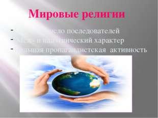 Мировые религии Большое число последователей Меж- и надэтнический характер Бо