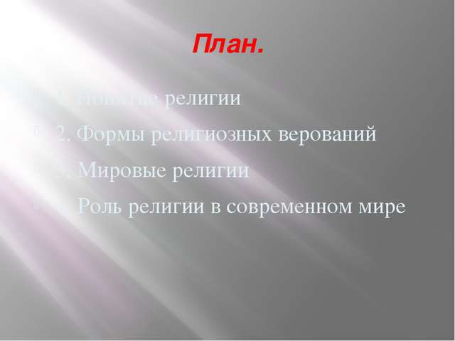 План. 1. Понятие религии 2. Формы религиозных верований 3. Мировые религии 4....
