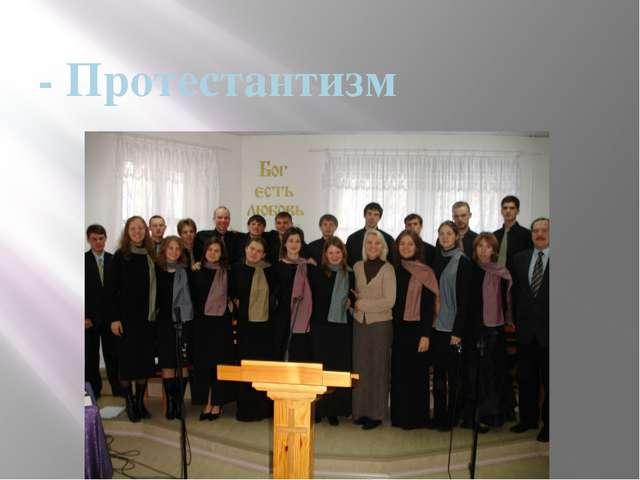 - Протестантизм