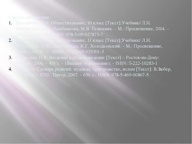 Список литературы: Боголюбов, Л.Н. Обществознание, 10 класс [Текст]:Учебник/...