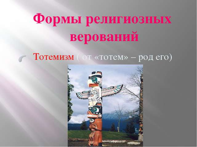 Формы религиозных верований Тотемизм ( от «тотем» – род его)